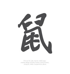 chinese character rat11 vector image