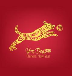 tribal dog chinese new year 2018 calendar vector image