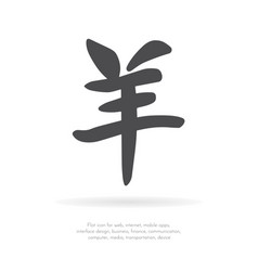 chinese character sheep vector image