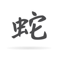 chinese character snake1 vector image