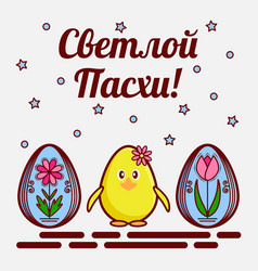 Orthodox easter greeting card a flat icons of vector