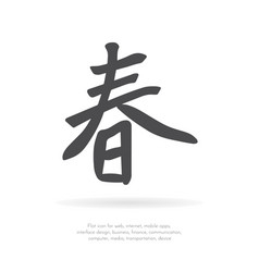 Chinese character spring vector