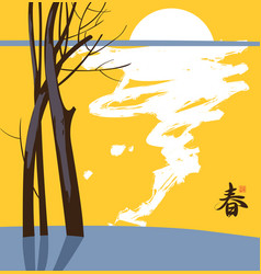 Spring landscape with tree and chinese character vector