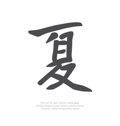 chinese character summer11 vector image