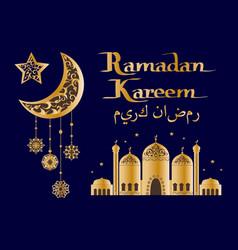 Ramadan kareem holy month vector