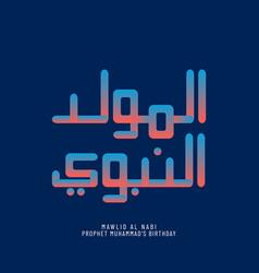 Prophet muhammad birthday with arabic calligraphy vector