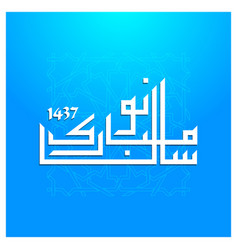 Happy islamic new year design vector