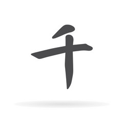 Chinese character thousand1 vector