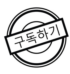 Subscribe now stamp in korean vector