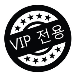 Vip only stamp in korean vector