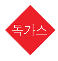 Poison gas stamp in korean vector