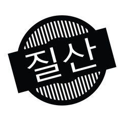 Nitric acid stamp in korean vector