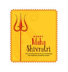 shivratri festival greeting with trishul symbol vector image