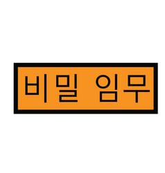 Secret mission stamp in korean vector