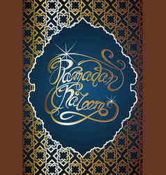 ramadan kareem beautiful greeting card vector image