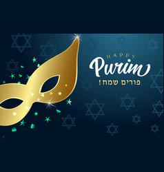 happy purim golden mask and david stars vector image