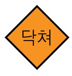 Shut up stamp in korean vector