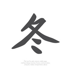 chinese character winter12 vector image