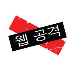 Web attack stamp in korean vector