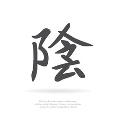 chinese character yin vector image