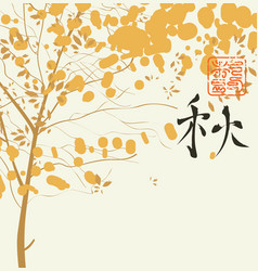 fall landscape with tree with yellowed foliage vector image