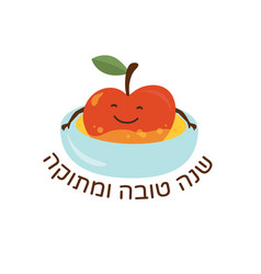 Rosh hashanah jewish holiday design with funny vector