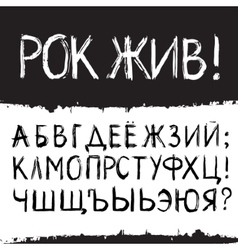 Hand drawn Russian alphabet Rock alive Cyrillic vector