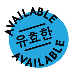 Available stamp in korean vector