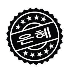 Benefits stamp in korean vector