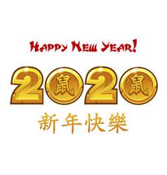 2020 new year zodiac rat on white vector image