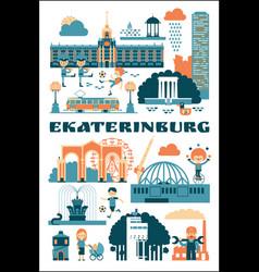 ekaterinburg russia of city vector image