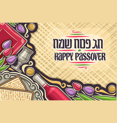Greeting card for passover holiday vector