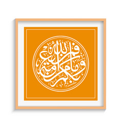 Arabic or islamic calligraphy with wooden frames vector