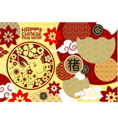 happy chinese new year poster or festive postcard vector image