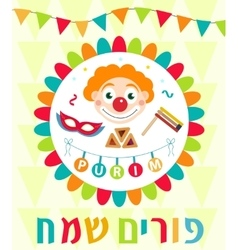 Happy Purim template greeting card poster flyer vector