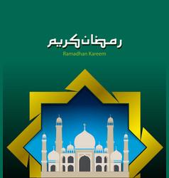 ramadhan kareem vector image