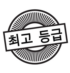 Top rated stamp in korean vector