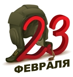 February 23 translation from Russian Helmet vector image vector image