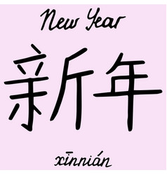 chinese character new year vector image