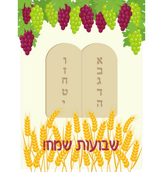 Jewish holiday of shavuot tablets of stone vector