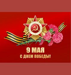 9 may victory day vector