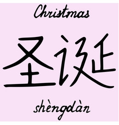 Chinese character christmas vector