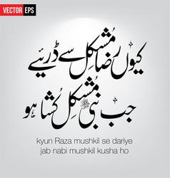 Urdu poetry kyun raza mushkil se dariye vector