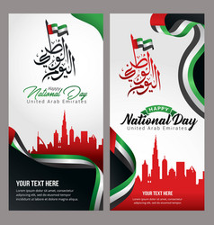 Uae national day vector