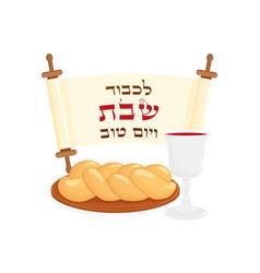 Jewish shabbat jewish holiday symbols and scroll vector