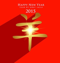 2015 year goat sheep with golden chinese vector image
