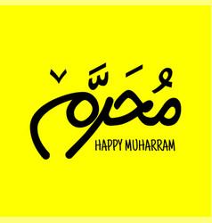 typography islamic new year happy muharram in vector image