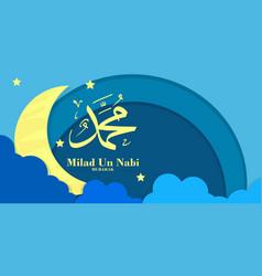 Mawlid milad un nabi greeting background vector