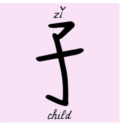 chinese character child vector image vector image