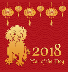 chinese new year greeting card or banner a dog as vector image
